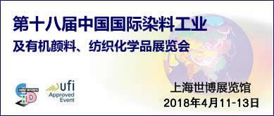 2018中国国际染料工业展