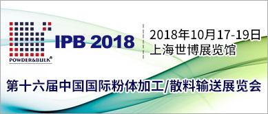 中国国际粉体加工/散料输送展览会
