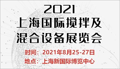 上海国际搅拌及混合设备展