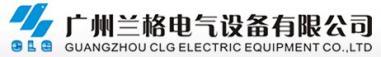 广州兰格电气设备有限公司
